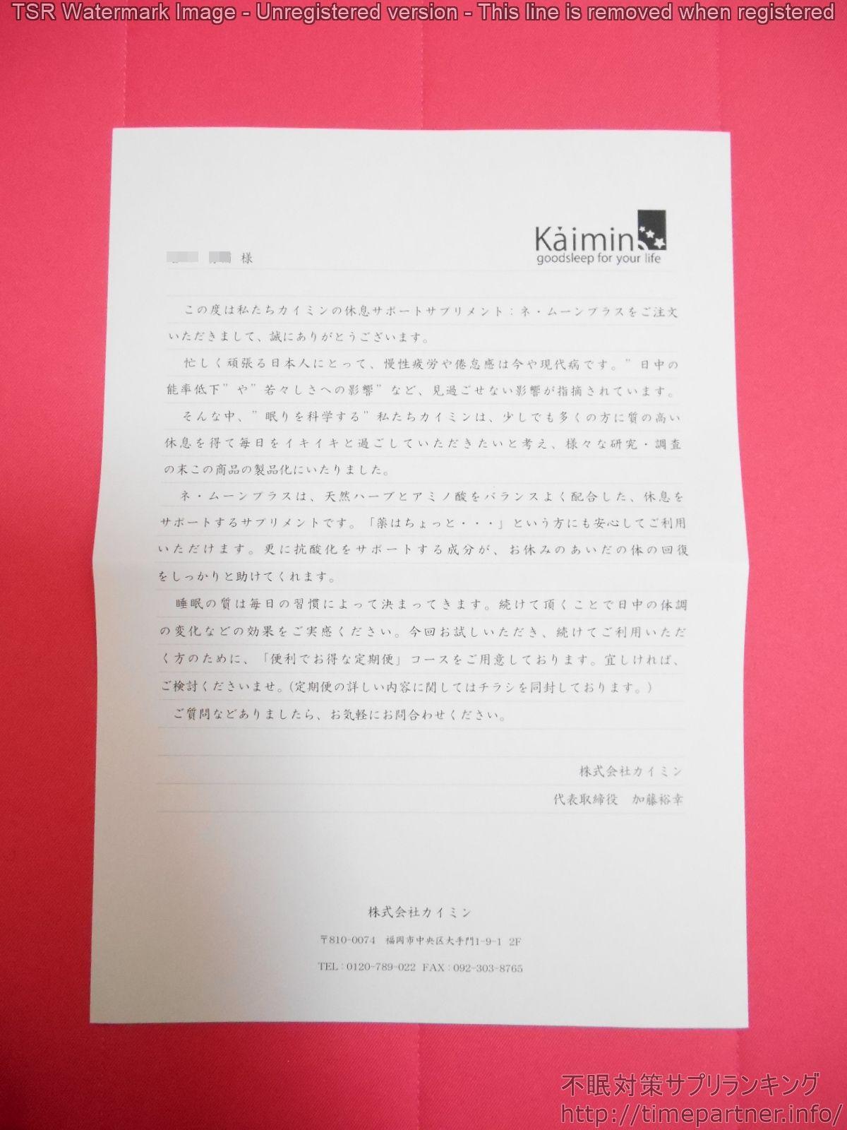 ネムーンプラス 手紙