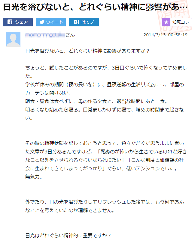 screencapture-detail-chiebukuro-yahoo-co-jp-qa-question_detail-q12122387907-1435733009779